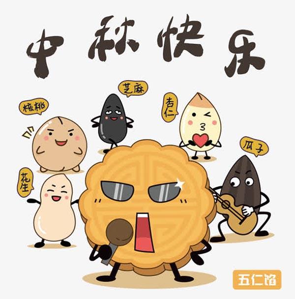 卡通手绘五仁月饼