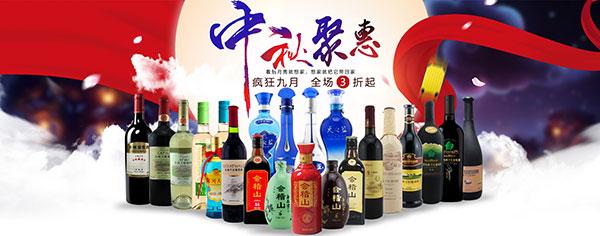 淘宝中秋节酒类