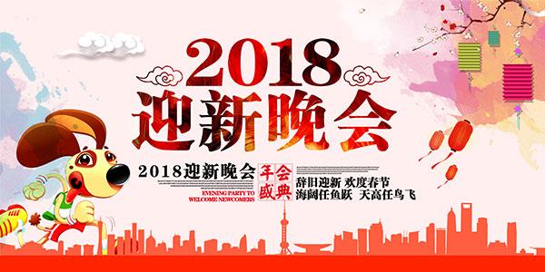 迎新晚会,新年海报,2018年海报,狗年海报,狗年,2018年,新年,春节,晚会