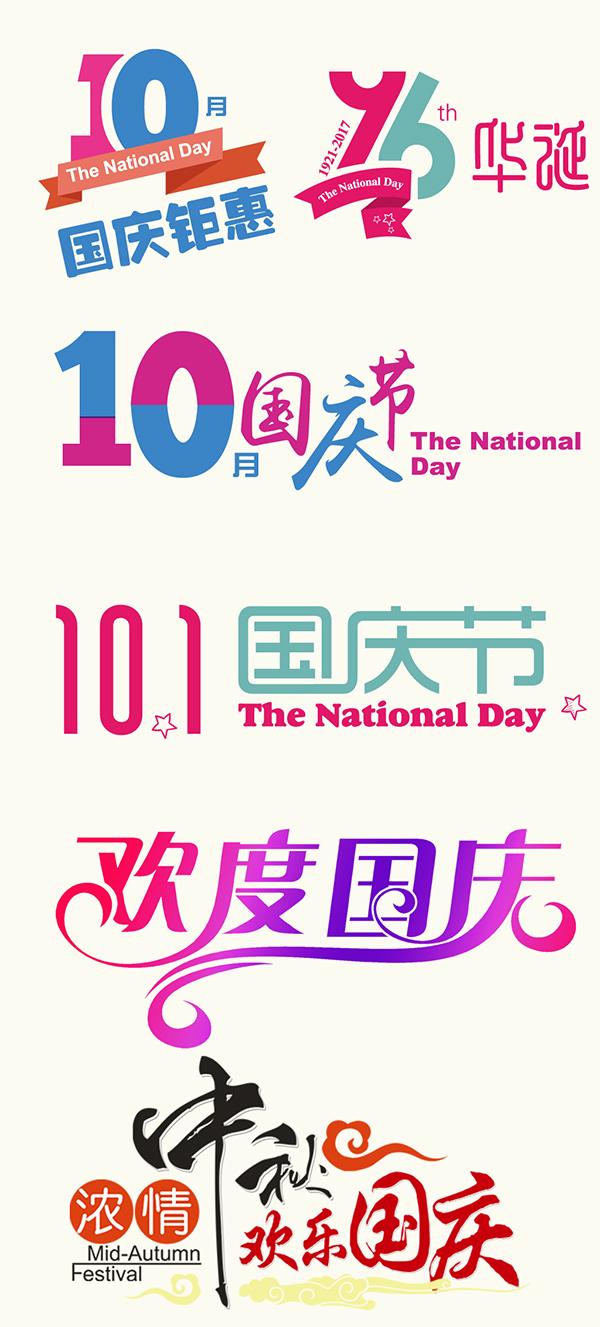 国庆节字体元素
