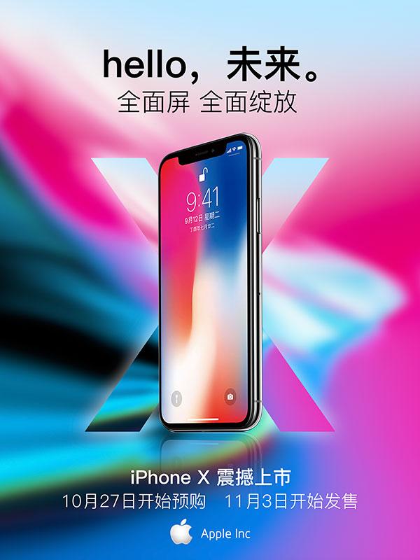 iPhoneX震撼来袭