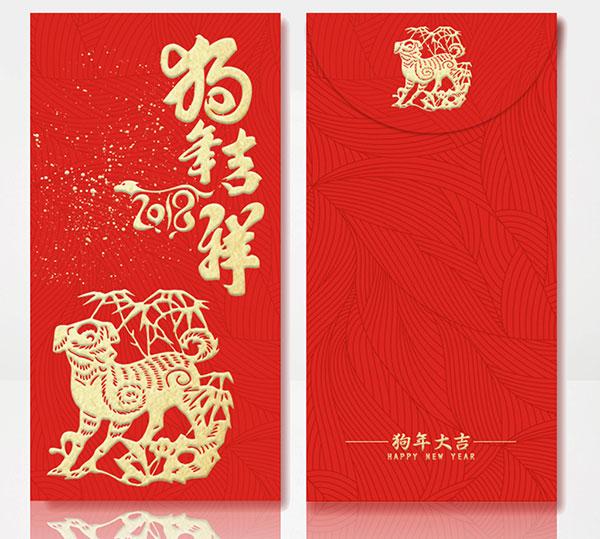 戊戌年,狗年素材,狗年设计,新年素材,春节素材,年会,晚会,红包模板,狗