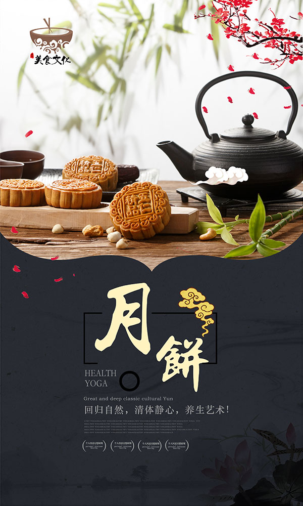点 关键词: 中秋节月饼海报psd下载,中秋节海报,中国风海报,祥云,美食