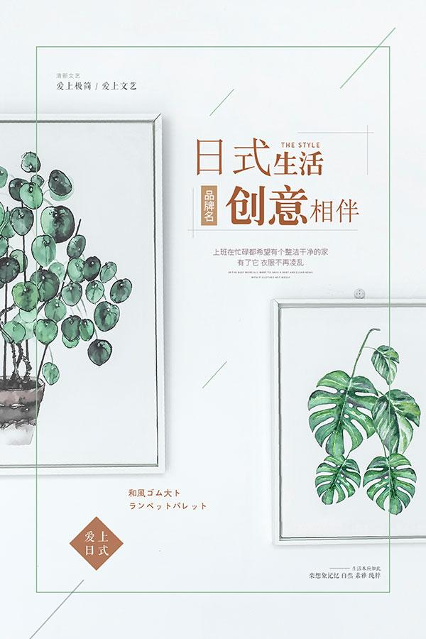 日式简约创意海报