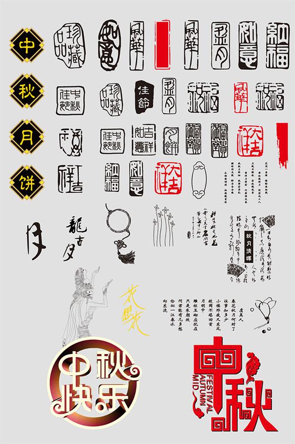 中秋节字体标签