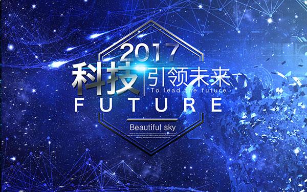 科技引领未来海报