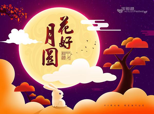 中秋节插画海报