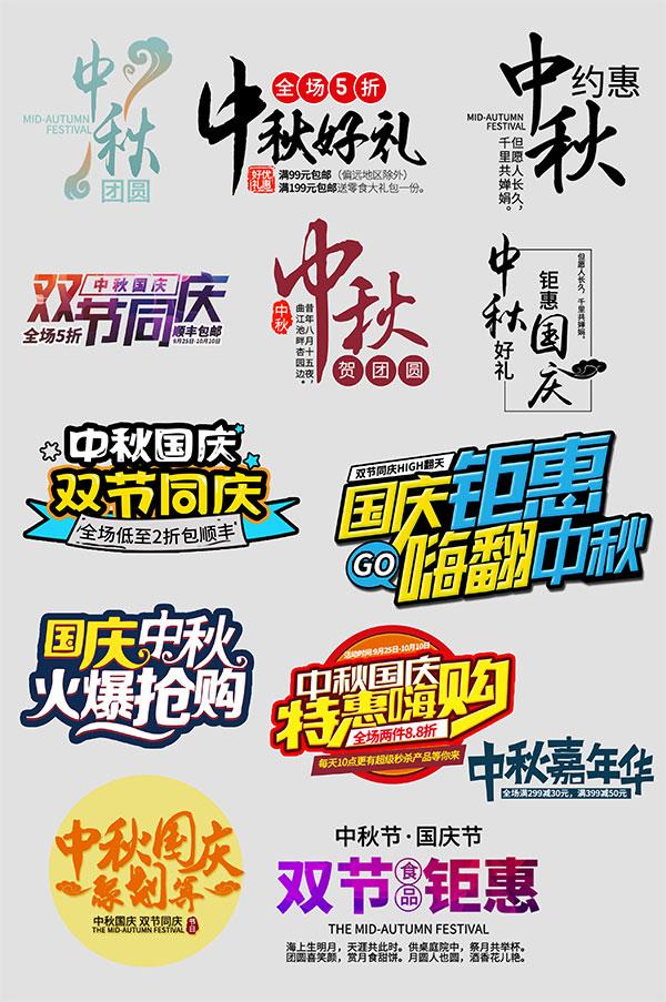 中秋国庆字体