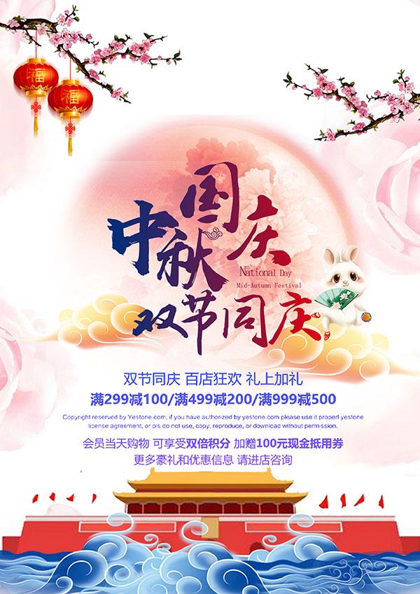 国庆中秋双节同庆