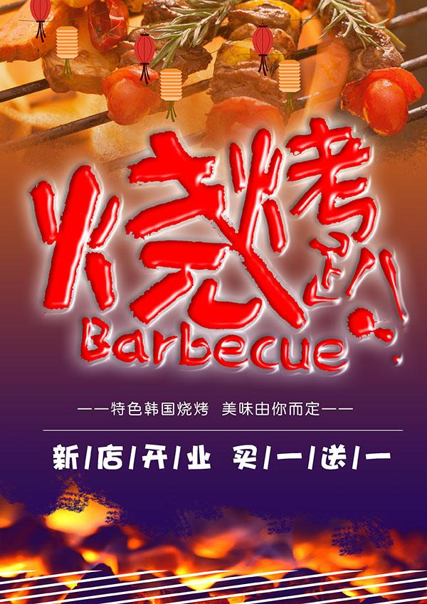 烧烤店开业海报
