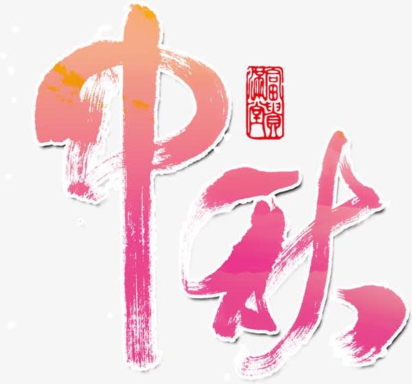 素材分类: 中秋节所需点数: 0 点 关键词: 中秋艺术字,中秋字体,中秋