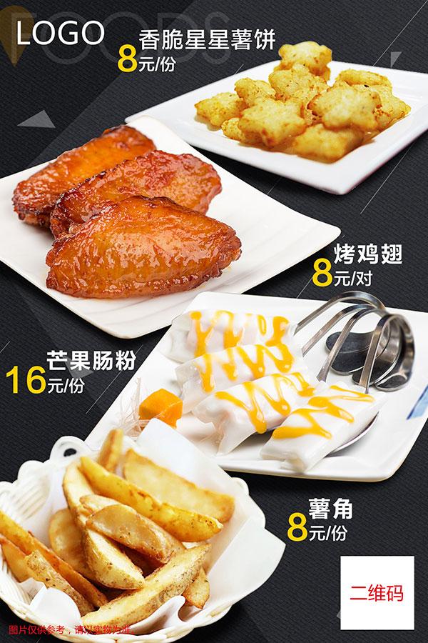小吃菜单海报