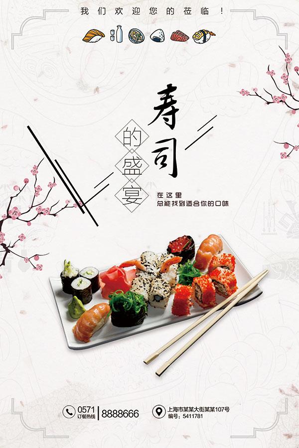 寿司宣传海报