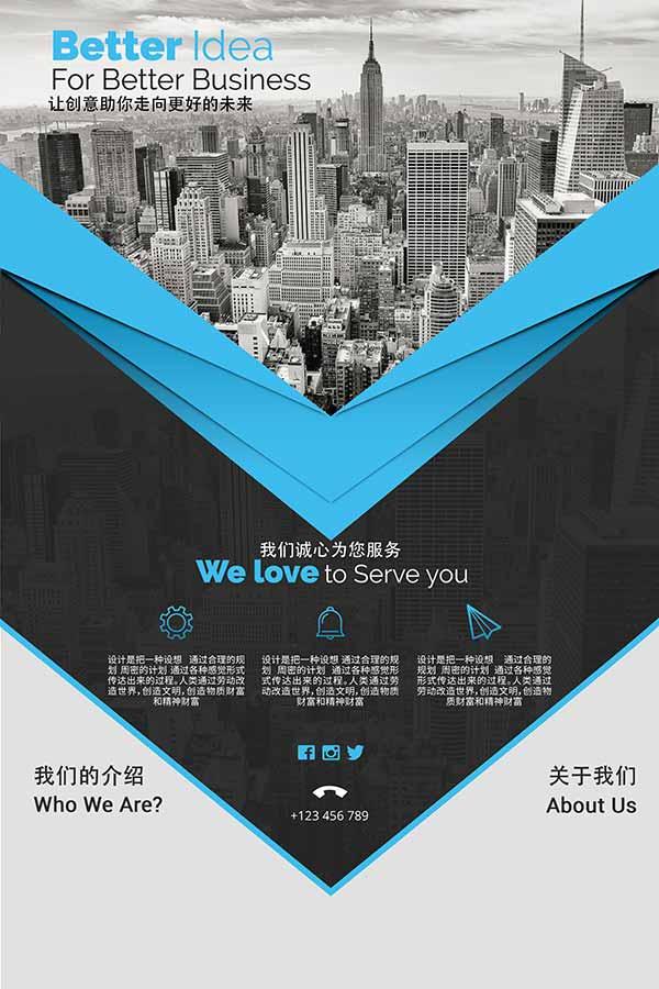 金融企业宣传海报