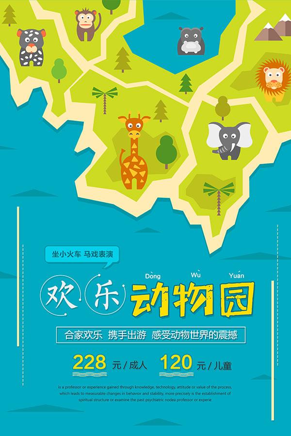 欢乐动物园海报_素材中国sccnn.com
