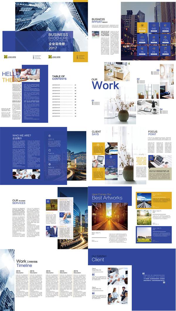 商务科技公司画册
