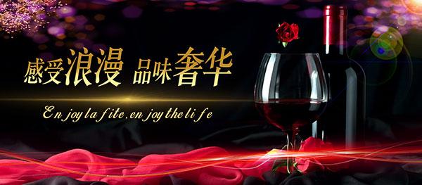 红酒促销海报