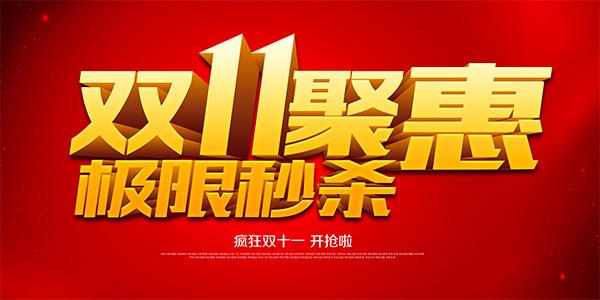 双11聚惠海报