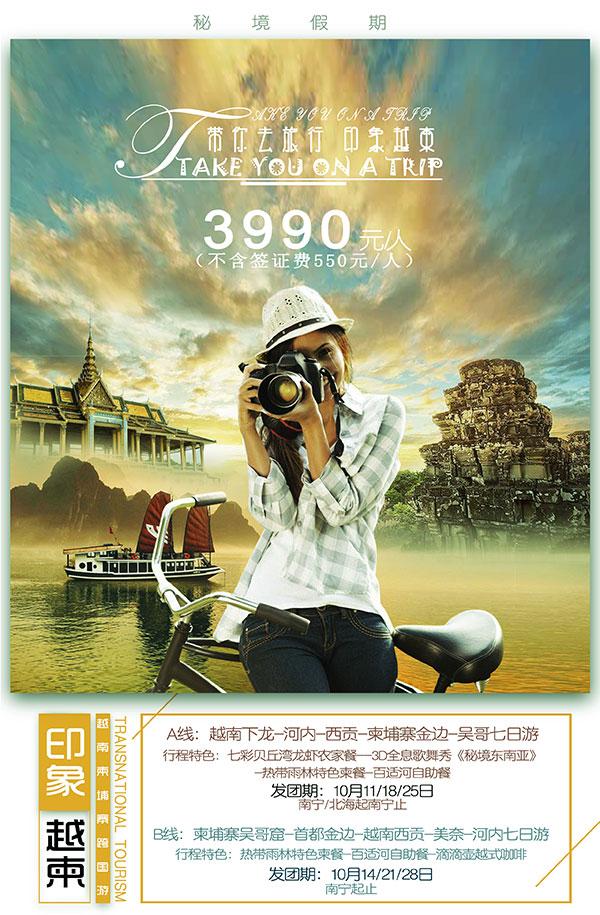 印象越柬旅游海报