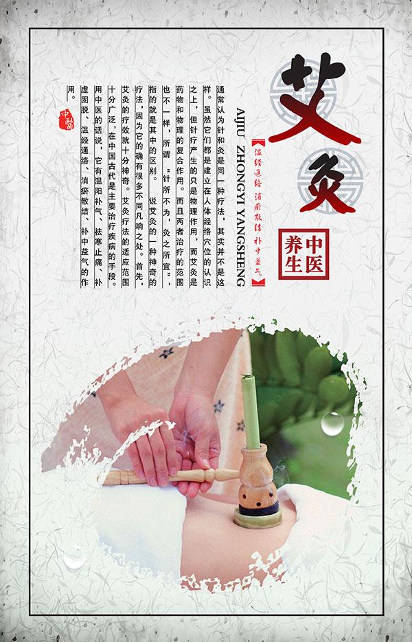 中医艾灸海报