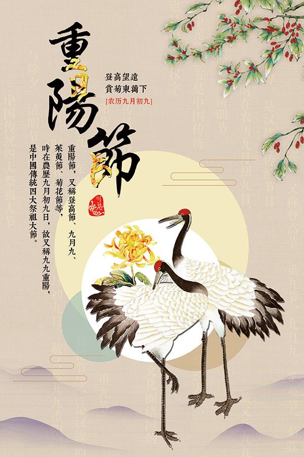 古典重阳节海报