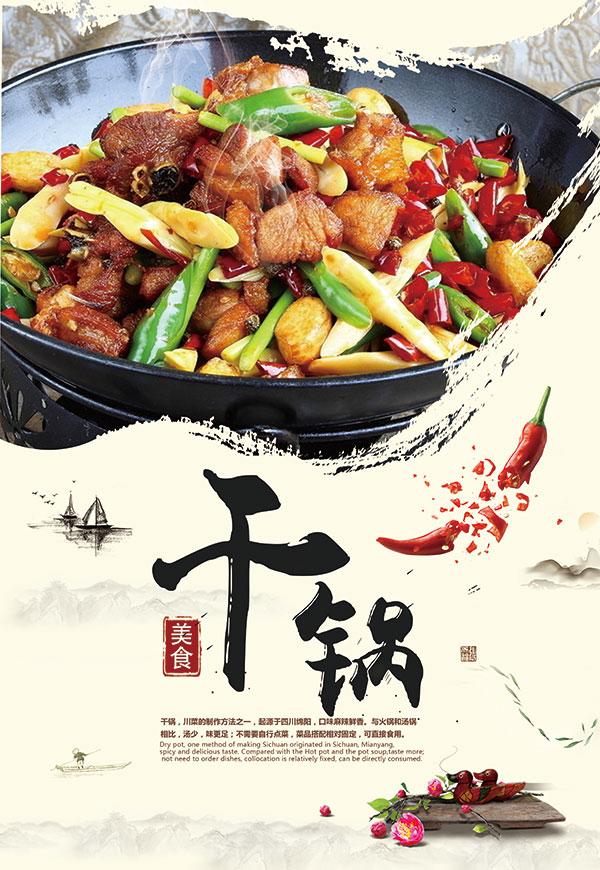 干锅美食海报