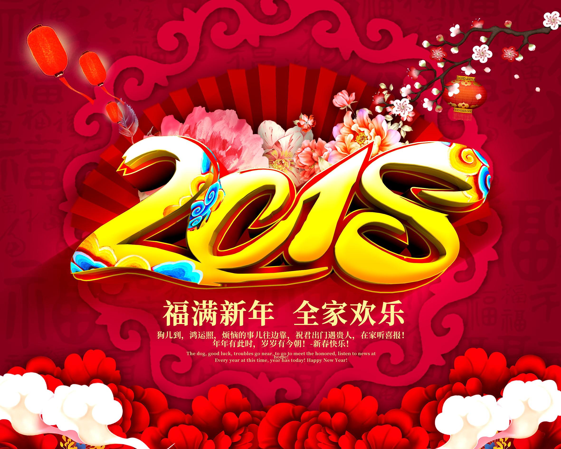 2018日历封面简笔画