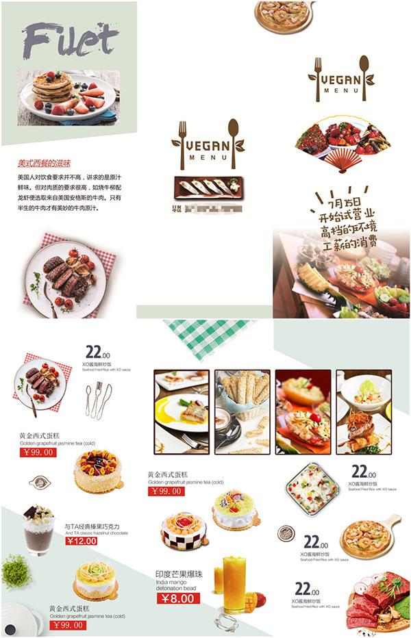 高档甜品店折页