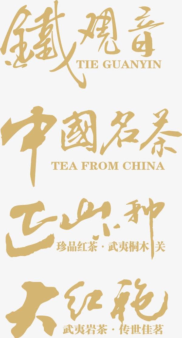茶相关艺术字