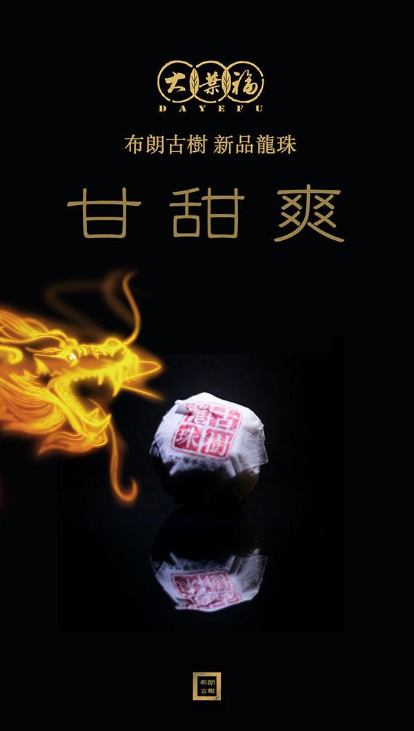 布朗龙珠茶海报