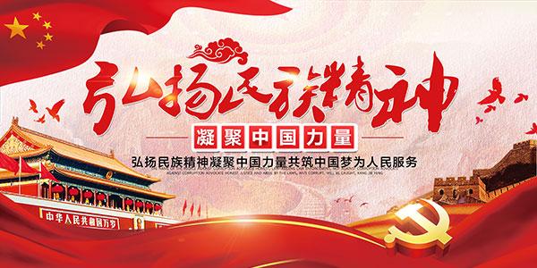 团结力量,中国团结,团结中国,凝聚力量,民族精神,民族团结,共筑中国梦