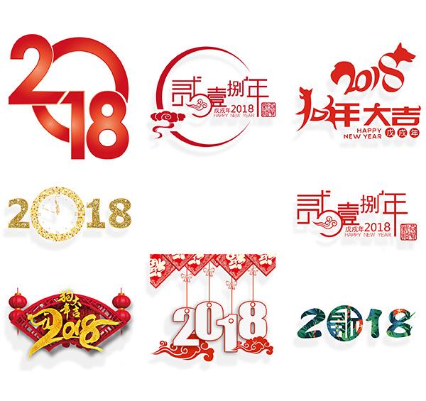 2018狗年字体