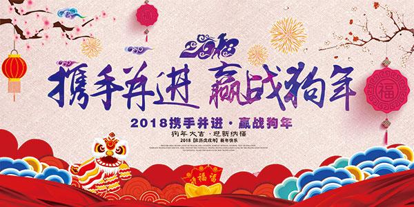 2018春节手绘海报 福