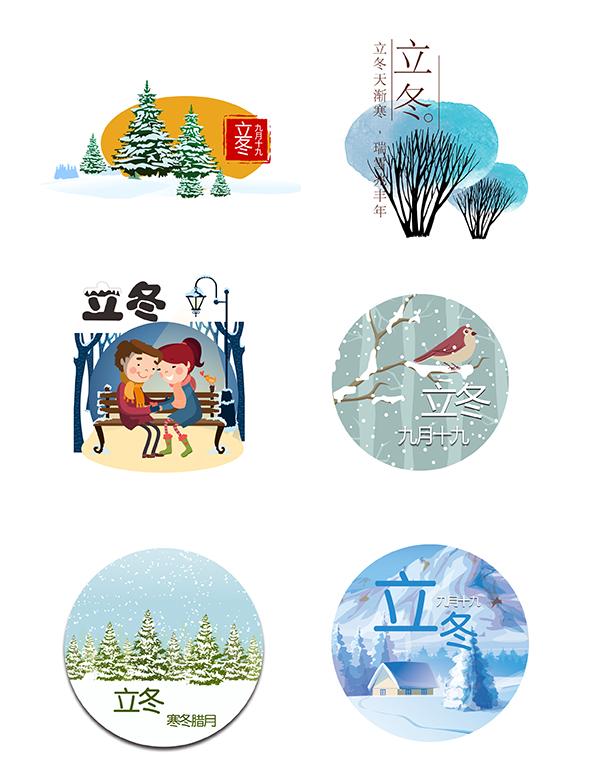 立冬节气元素