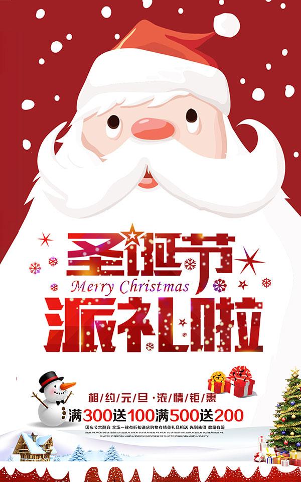 圣诞节派礼啦