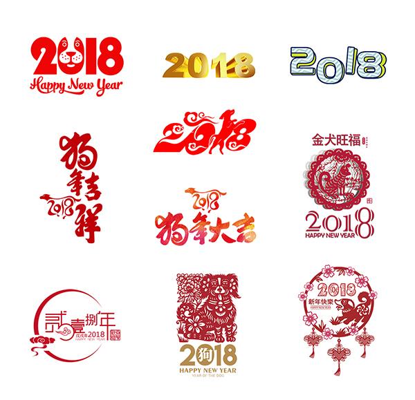 素材分類: 春節所需點數: 0 點 關鍵詞: 2018狗年藝術字設計,2018