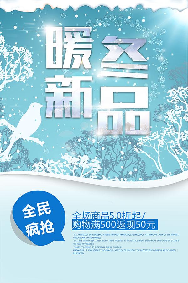 暖冬新品促销海报