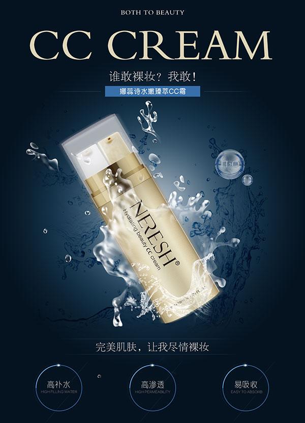 化妆品CC霜海报