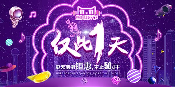 天猫双11钜惠海报