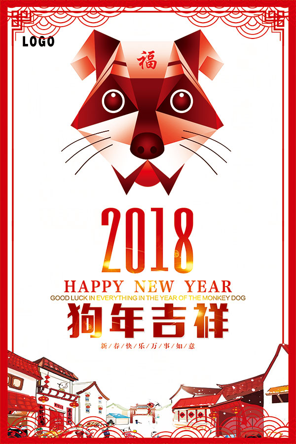 2018狗年吉祥海报,2018,狗年,新年快乐,中国边框,新年放鞭炮,春节素材