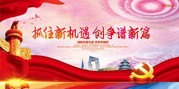 十九大共筑中国梦