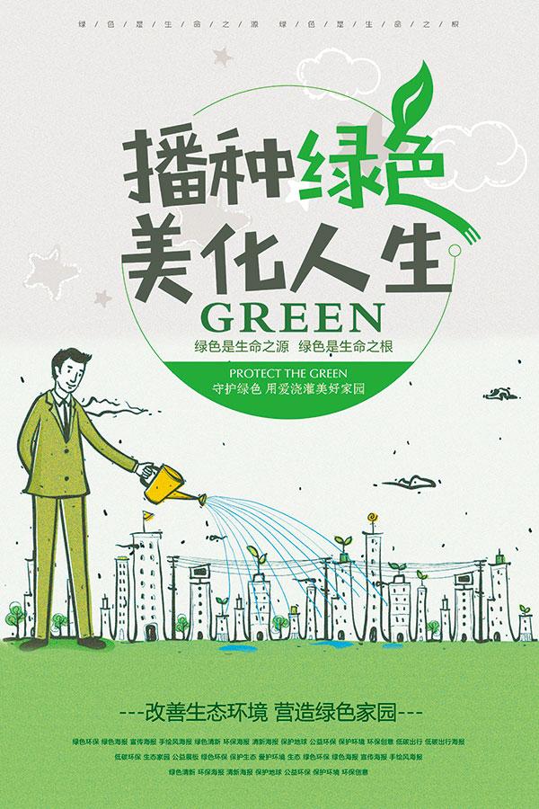 播种绿色美化人生