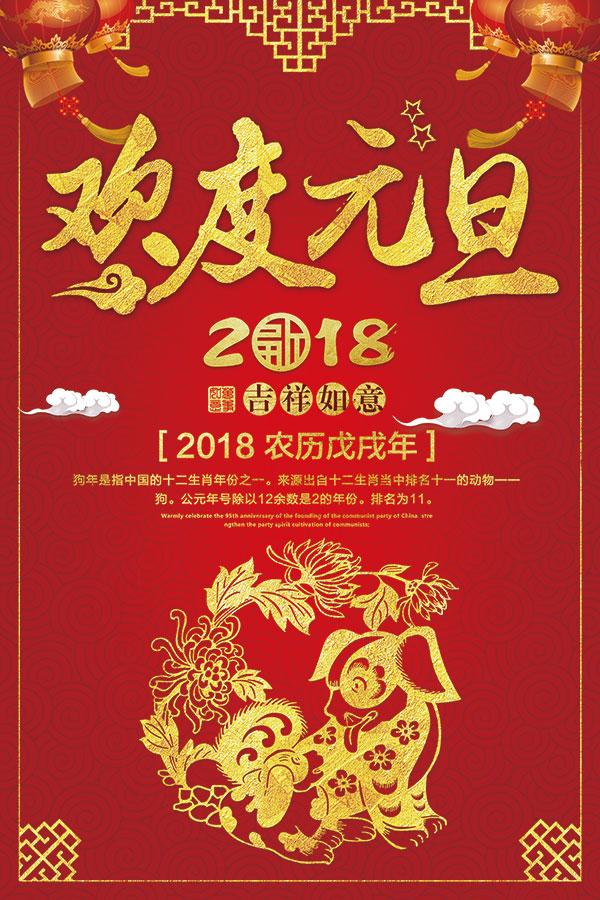 2018,欢度元旦,吉祥如意,狗年,灯笼,狗剪纸,新年,psd素材 下载文件