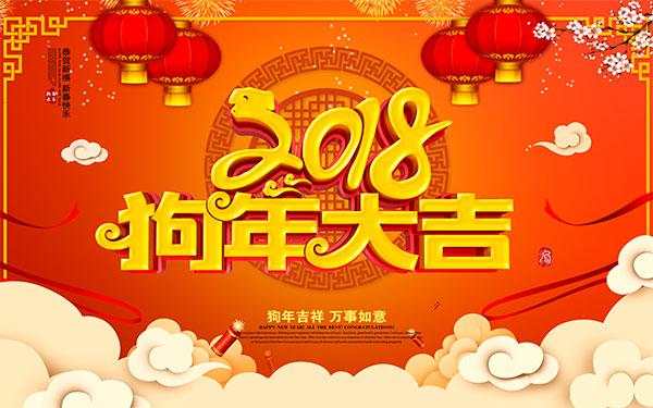 狗年大吉,狗年海报,2018年海报,2018年,新年,狗年,恭贺新禧,新春快乐