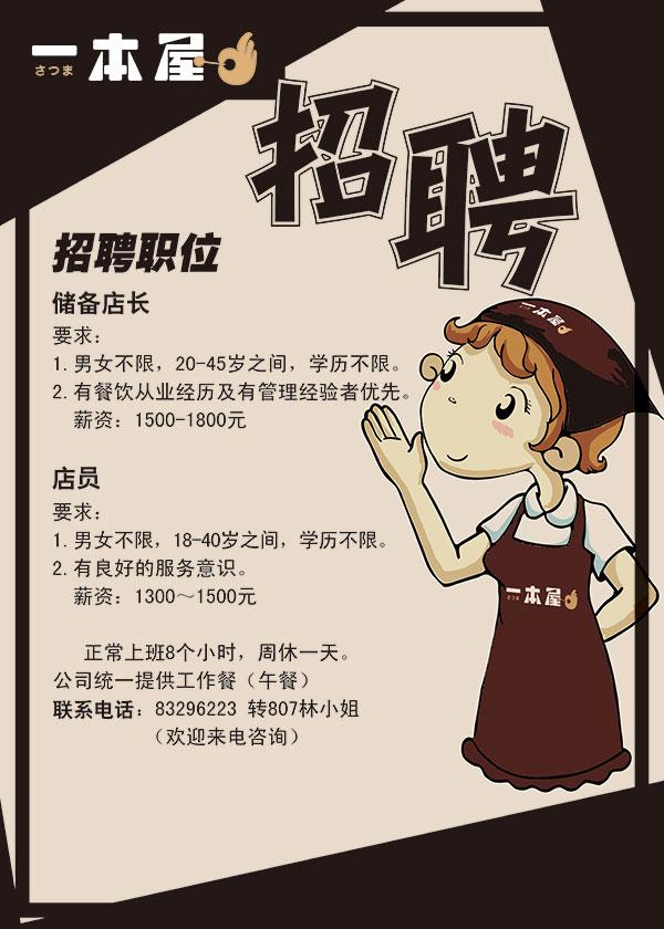餐厅招聘海报