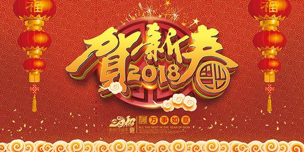 素材分类: 春节所需点数: 0 点 关键词: 2018恭贺新春海报,2018,年会