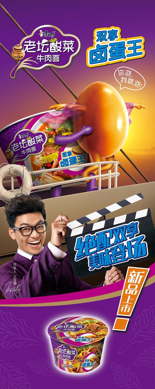 平面广告所需点数: 0 点 关键词: 康师傅老坛酸菜卤蛋方便面广告图片