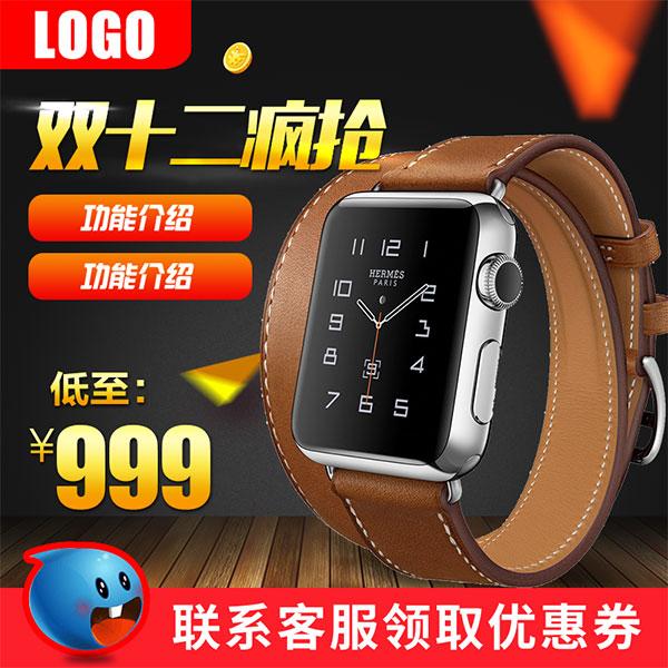 双12皮带手表主图