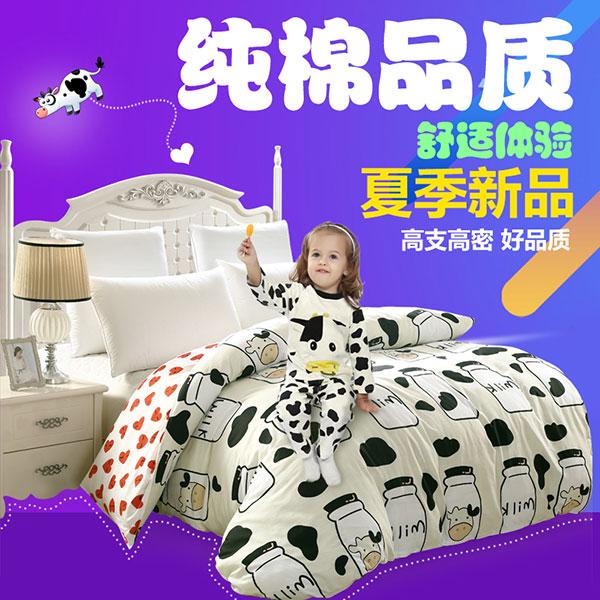 床上用品主图