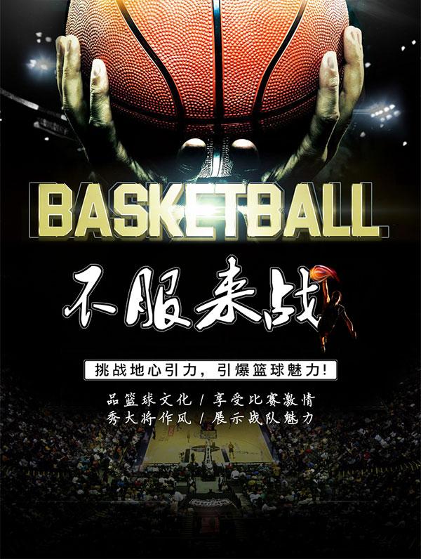 篮球运动海报